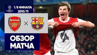 Арсенал - Барселона. Обзор ответного матча 1/8 финала Лиги чемпионов 2010/11