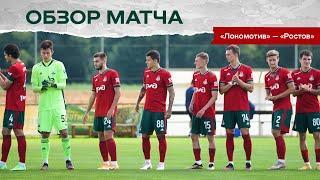 Обзор товарищеского матча «Локомотив» 1:2 «Ростов»