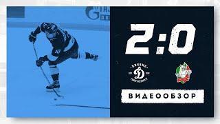 Виртуозная игра вратарей. Динамо СПб – Барс 2:0. Видеообзор