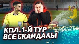 Позор с полем в Туркестане, судья бьет игрока, дно нашего футбола. Обзор 1 тура КПЛ