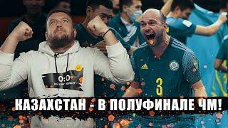 Невероятный камбэк Казахстана и первый полуфинал ЧМ! Ждем золота? Обзор