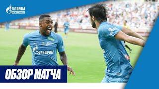 «Зенит» — «Локомотив»: обзор матча за Суперкубок