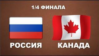 РОССИЯ - КАНАДА! 1/4 ФИНАЛА ЧЕМПИОНАТА МИРА ПО ХОККЕЮ 2021! ПОЛНЫЙ ОБЗОР МАТЧА!