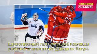 Латвия — Германия — 3:1. Видеообзор матча ЧМ по хоккею – 2018
