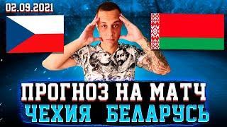 «Чехия» - «Беларусь»: прогноз, аналитика и обзор на матч Чехия - Беларусь | 2 сентября 2021