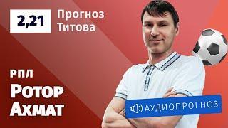 Прогноз и ставка Егора Титова: «Ротор» — «Ахмат»