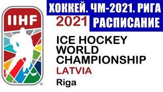 Хоккей. Чемпионат мира по хоккею 2021. Полное расписание всех матчей группового этапа ЧМ по хоккею.