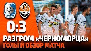Черноморец – Шахтер – 0:3. Победный выезд в Одессу! Обзор матча (21.08.2021)