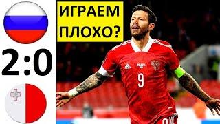 Россия обыграла Мальту! Сборная играет плохо? Россия - Мальта - обзор