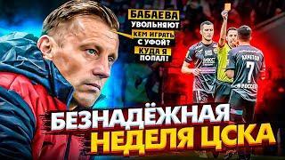 Спартак 1:0 ЦСКА - неудачная серия Олича продолжается / Бабаев покинет ЦСКА? | РПЛ / дерби