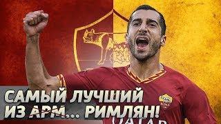 Генрих МХИТАРЯН. Лучший футболист в истории Армении [перезалив]