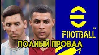 EFootball 2022 - Причины провала