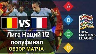БЕЛЬГИЯ 2:3 ФРАНЦИЯ. Обзор матча Лиги Наций 1/2 финала.#лиганаций .