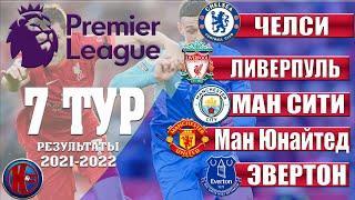 Английская Премьер Лига (АПЛ Сезон 21-2022) 7 Тур. Равная игра Ливерпуль - Манчестер Сити?