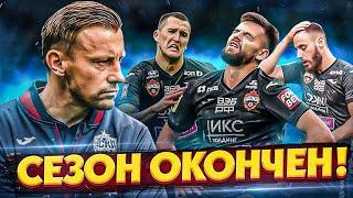 Локомотив 3:0 ЦСКА - бесславный конец сезона для армейцев / Николич, кто же тебя остановит | РПЛ
