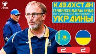 Футбол. ЧМ 2022. Отборочный турнир. КАЗАХСТАН - УКРАИНА 2-2. Невероятная концовка матча!