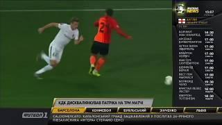 КДК дискваліфікував Патріка на три матчі