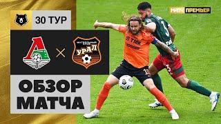 16.05.2021 Локомотив - Урал. Обзор матча