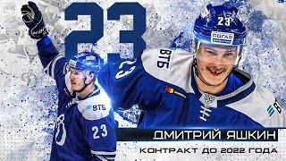 Дмитрий Яшкин подписал новый контракт с «Динамо»