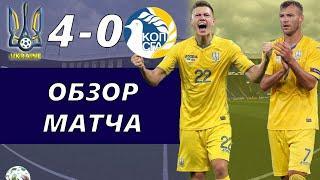 Украина Кипр 4:0 | Обзор матча | Разбор матча | Лучшие моменты