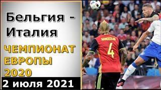 ЧЕМПИОНАТ ЕВРОПЫ (2020)/ БЕЛЬГИЯ - ИТАЛИЯ / 2 июля 2021