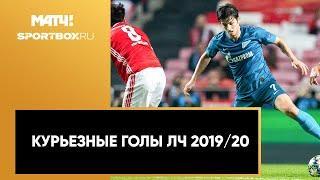 Пятка Азмуна. Рейтинг самых курьезных голов Лиги чемпионов