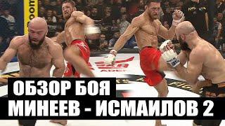 ОБЗОР ПОЛНОГО БОЯ Владимин Минеев vs Магомед Исмаилов 2 | Vladimir Mineev - Magomed Ismailov 2