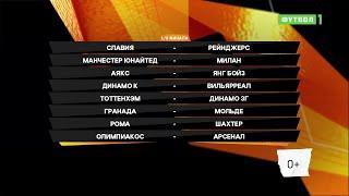 Лига Европы. Обзор 1-х матчей 1/8 финала от 11.03.2021