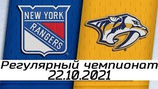 Обзор матча:  Нью-Йорк Рейнджерс - Нэшвилл Предаторз   22.10.2021   Регулярный чемпионат