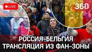 Фанаты болеют за Россию на Евро-2020 во время матча с Бельгией. Прямая трансляция из фан-зоны
