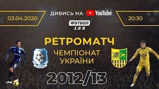 ЧОРНОМОРЕЦЬ - МЕТАЛІСТ: чемпіонат України сезону 2012/13 | РЕТРОМАТЧ