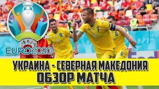 ОБЗОР l УКРАИНА - СЕВЕРНАЯ МАКЕДОНИЯ l ЕВРО 2020