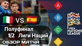 ИТАЛИЯ 1:2 ИСПАНИЯ. Обзор матча  Лиги Наций 1/2 финала. #лиганаций