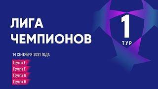 Лига Чемпионов. Обзор 1 тура от 14 сентября 2021г.