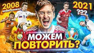 Сборная России в шаге от плей-офф - этого достаточно, чтобы вернуть любовь болельщиков? | ЕВРО 2020