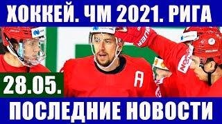 Хоккей ЧМ 2021. Последние новости чемпионата мира по хоккею 2021 в Риге. Анонс матчей дня.