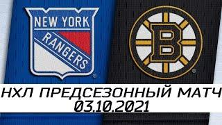 Обзор матча: Нью-Йорк Рейнджерс - Бостон Брюинз | 03.10.2021 | Предсезонный матч