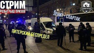СТРИМ! Зенит – Спартак. Массовые задержания. Розыгрыш призов