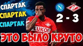 Обзор матча Наполи - Спартак • Лига Европы УЕФА • 2 тур • Спартак победил Наполи 2-3, Это было круто
