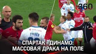 Массовая драка на матче Спартак-Динамо. Игроки сцепились на поле