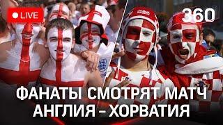 Фан-зона во время матча Англия-Хорватия на Евро-2020. Прямая трансляция