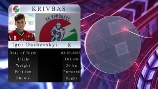 Игорь Дашевский №8, 2007 г. р. Сезон 2019-2020, Нарезка голов. Хоккей Украины.