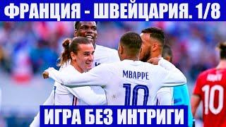 Футбол. Евро 2020. 1/8 финала. Франция - Швейцария. Без интриги...