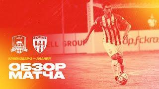 Обзор матча: Краснодар-2 — Алания 1:3. Олимп-ФНЛ 2021/22. 2-й тур