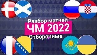 Россия - Хорватия прогноз, Дания - Шотландия, Казахстан - Украина, Португалия - Ирландия прогноз
