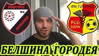 БЕЛШИНА - ГОРОДЕЯ ПРОГНОЗ И СТАВКА НА ФУТБОЛ БЕЛАРУСИ 02.04