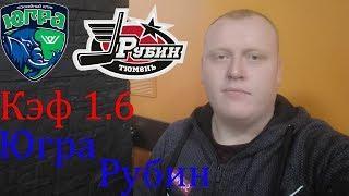 Югра - Рубин / ВХЛ / прогноз и ставка на хоккей
