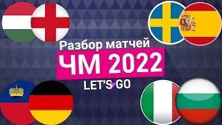 Швеция - Испания прогноз, Венгрия - Англия, Италия - Болгария, Лихтенштейн - Германия. Верняк