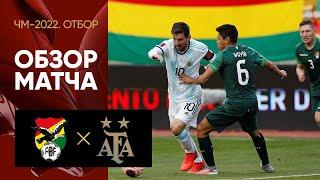 13.10.2020 Боливия - Аргентина - 1:2. Обзор отборочного матча ЧМ-2022