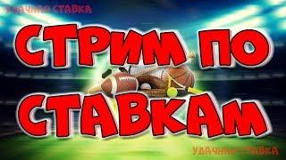 Стрим По СТАВКАМ!! ОБСУЖДЕНИЕ МАТЧЕЙ!ЦСКА-Арсенал Тула! Краснодар-Тамбов! ЦСКА-СКА!